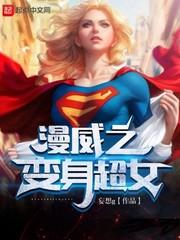漫威之变身超女